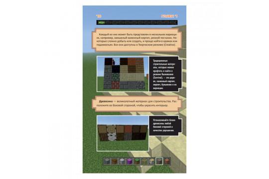 """Книга """"Все секреты Minecraft. Строительство"""""""