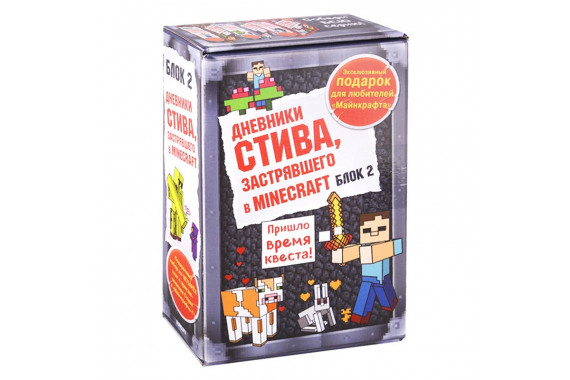 Дневник Стива, застрявшего в Minecraft Блок 2