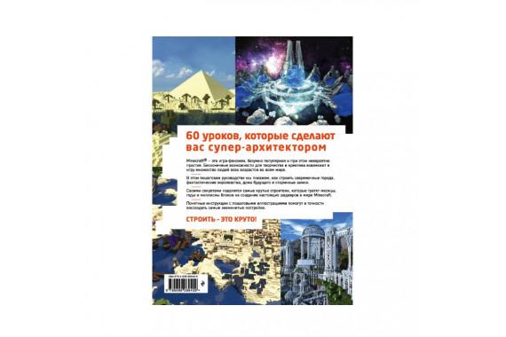 """Книга """"Пошаговое руководство по строительству"""". Minecraft"""
