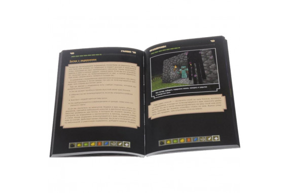 """Книга """"Все секреты Minecraft. Сражения"""""""