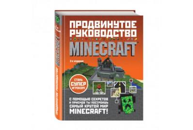 """Книга """"Minecraft. Продвинутое руководство"""" Майнкрафт"""