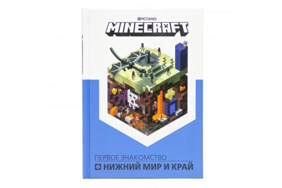 """Книга """"Нижний мир и Край. Первое знакомство"""". Minecraft"""