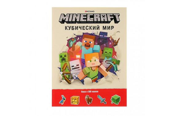 """Развивающая книга с наклейками """"Кубический мир"""". Minecraft"""