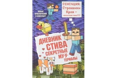 """Книга 6 """"Дневник Стива. Секретные Му-у-териалы"""" Майнкрафт"""