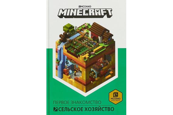 """Книга """"Сельское хозяйство. Первое знакомство"""". Minecraft"""