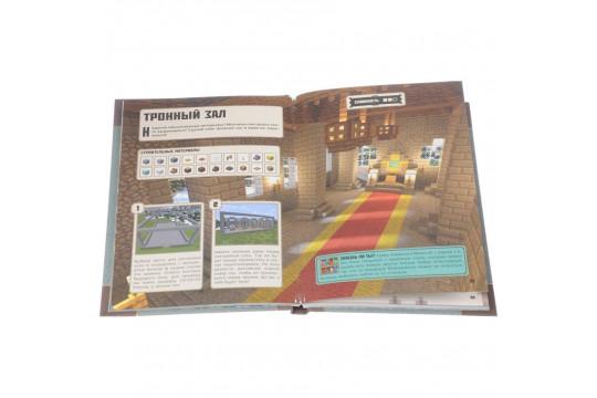 """Книга """"Руководство для строителя"""". Minecraft"""