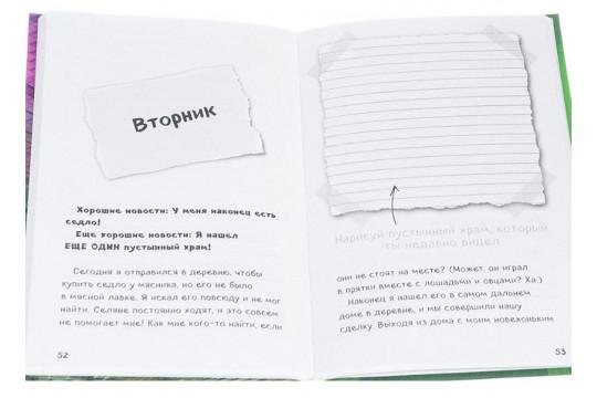 """Книга 2 """"Дневник Стива. Конек-квадратноног"""" Майнкрафт"""