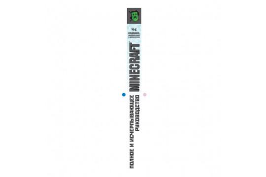"""Книга """"Minecraft. Полное и исчерпывающее руководство. 4-е издание"""" Майнкрафт"""