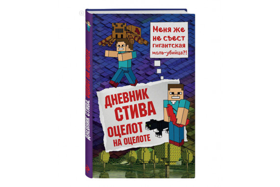"Книга 4 ""Дневник Стива. Оцелот на оцелоте"" Майнкрафт"