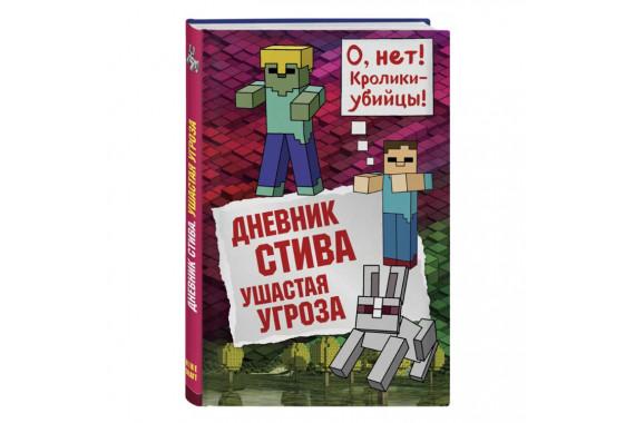 """Книга 5 """"Дневник Стива. Ушастая угроза"""" Майнкрафт"""