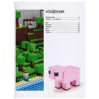 """Книга """"Minecraft. Лучшие идеи для твоего набора Lego"""""""
