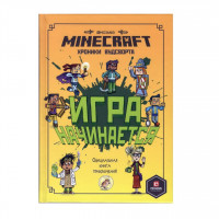 """Книга """"Игра начинается! Хроники Вудсворта. Официальная книга приключений"""" Minecraft"""