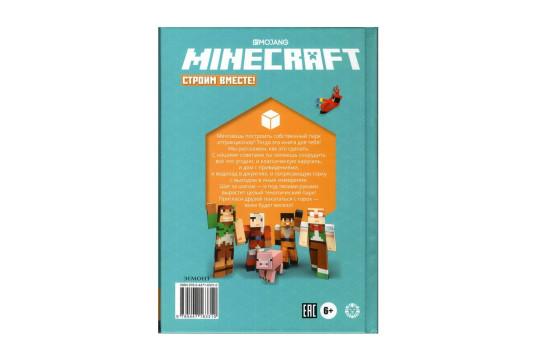 """Книга """"Minecraft: строим вместе. Парк аттракционов. Первое знакомство."""" Minecraft"""