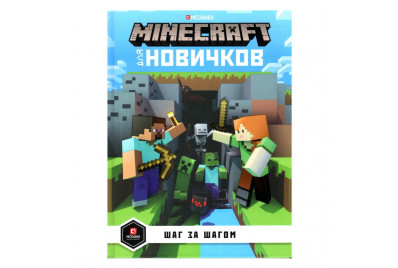 "Книга ""Minecraft для новичков. Шаг за шагом. Только факты."" Minecraft"