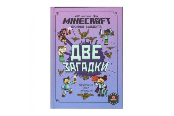 """Книга """"Две загадки. Хроники Вудсворта. Официальная книга приключений"""" Minecraft"""