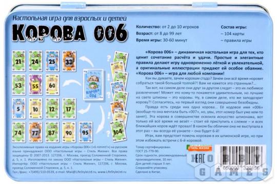 """Настольная игра """"Корова 006 Делюкс"""""""