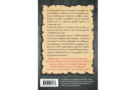 "Книга 3 - ""Дневник мегавоина. Хиробрин наступает"""