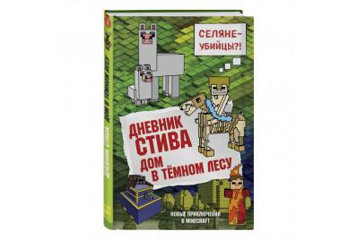 """Книга 11 """"Дневник Стива. Дом в темном лесу"""" Майнкрафт"""