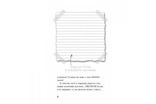 """Книга 12 """"Дневник Стива. Куда глаза летят"""""""