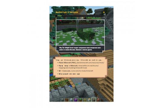 "Книга ""Все секреты Minecraft. Моды"""