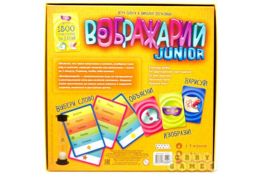Настольная игра «Воображарий Junior»