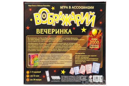 Настольная игра «Воображарий: Вечеринка»
