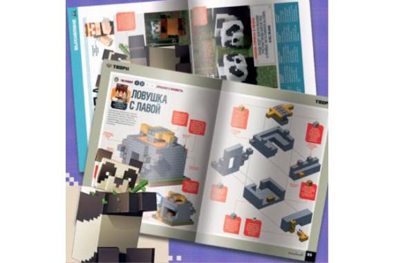 Журнал «Майнкрафт» официальное издание №5/2019