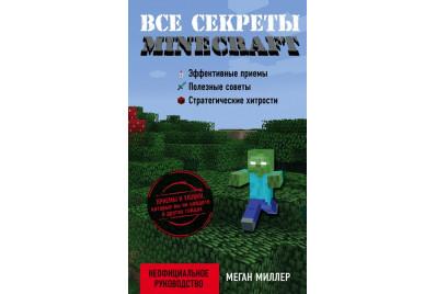 "Книга ""Все секреты Minecraft"""