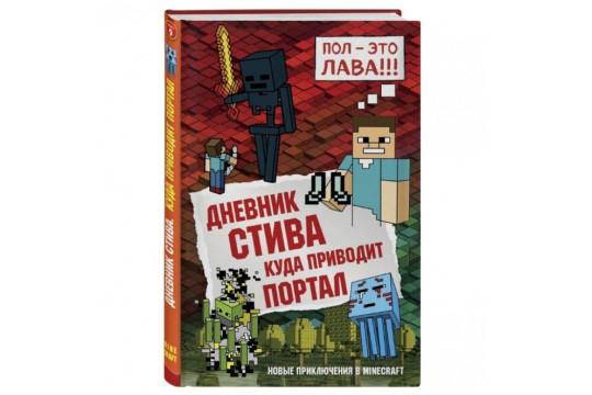 Дневник Стива, застрявшего в Minecraft Блок 3