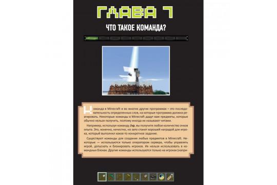 """Книга """"Все секреты Minecraft. Читы и командные блоки"""""""