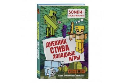 """Книга 8 """"Дневник Стива. Холодные игры"""" Майнкрафт"""