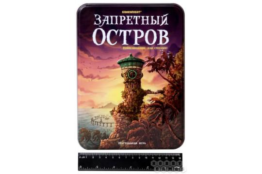 """Настольная игра """"Запретный Остров"""""""