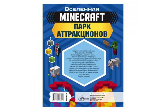 """Книга MINECRAFT """"Парк аттракционов"""""""