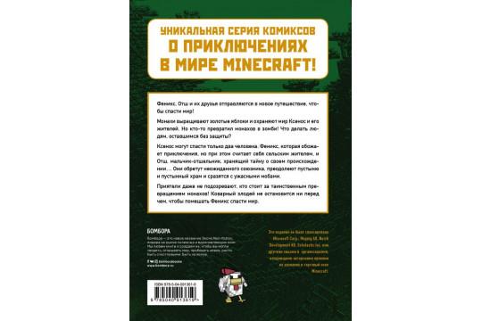 """Книга """"Серия комиксов: Месть зомби-монахов. Книга 2"""""""
