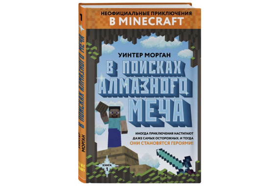 """Книга """"В поисках алмазного меча"""", Книга 1"""