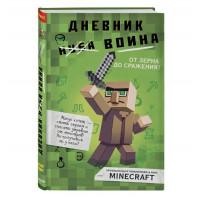 """Книга 1 - """"Дневник воина в Майнкрафте. От зерна до сражения!"""""""