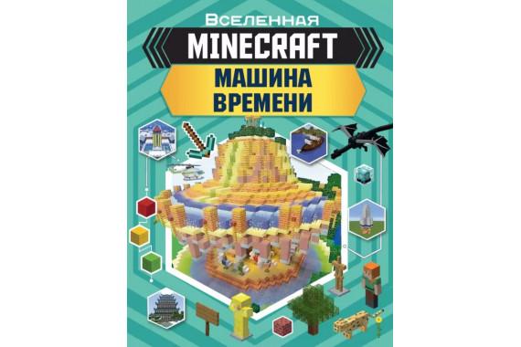 """Книга MINECRAFT """"Машина времени"""""""