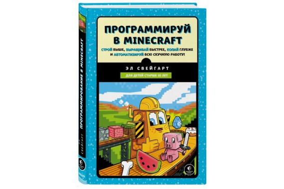 """Книга """"Программируй в Minecraft. Строй выше, выращивай быстрее, копай глубже и автоматизируй"""""""