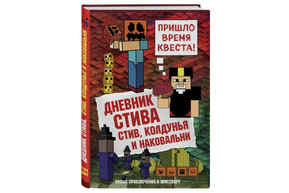"Книга 7 ""Дневник Стива. Стив, колдунья и наковальни"" Майнкрафт"