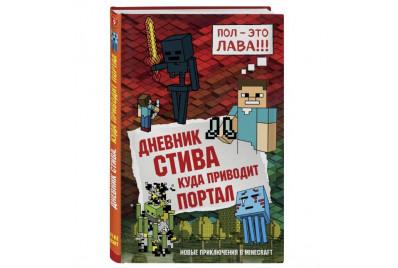 """Книга 9 """"Дневник Стива. Куда приводит портал"""" Майнкрафт"""