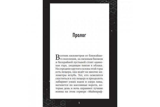 """Книга """"Тайна странников Края. Книга 3"""""""