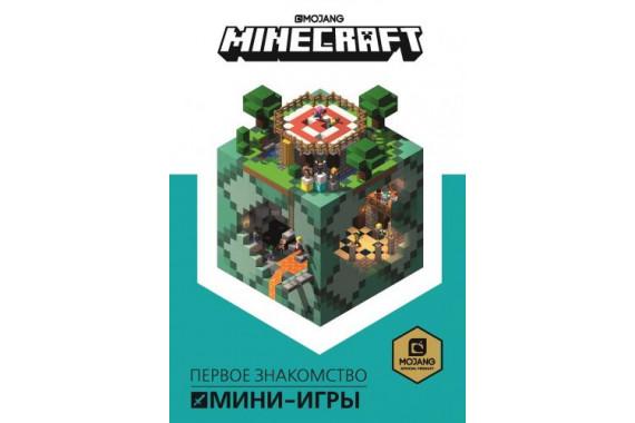 """Книга """"Мини-игры. Первое знакомство"""". Minecraft"""