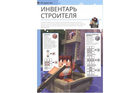 """Книга """"Расширяем горизонты"""". Minecraft"""