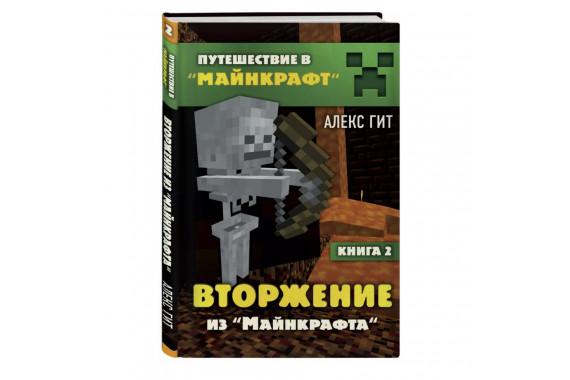 """Книга """"Вторжение из Майнкрафта. Книга 2"""""""