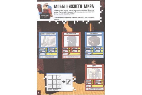 """Развивающая книга с наклейками """"Нижний Мир и Край"""". Minecraft"""