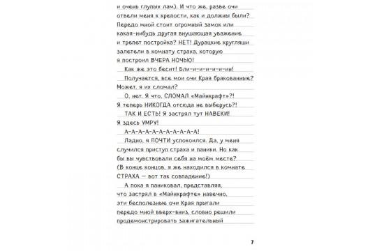 """Книга 13 """"Дневник Стива. Визжащий в лабиринте"""""""