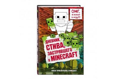 """Книга 1 """"Дневник Стива, застрявшего в Minecraft"""""""