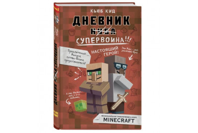 """Книга 2 - """"Дневник супервоина. Настоящий герой!"""""""