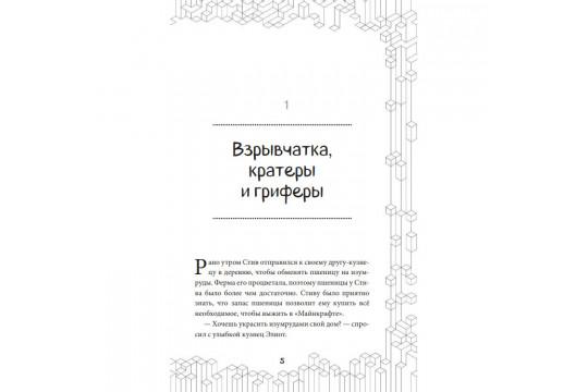 "Книга ""Тайна неуловимого грифера"", Книга 2"