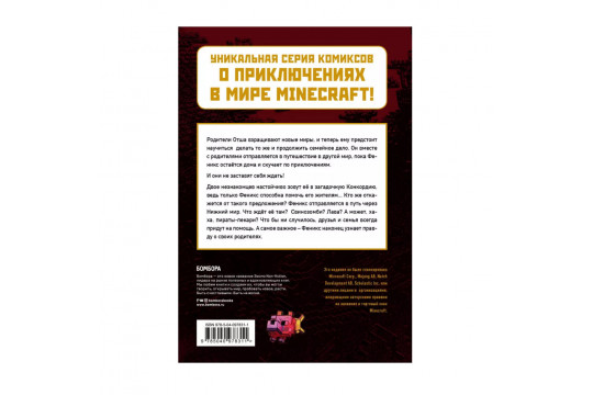 """Книга """"Серия комиксов: Пророчество ока Края. Книга 3"""""""